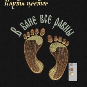 """вышивка для бани """"в бане все равны"""" интернет-магазин дизайнов машинной вышивки Ната Белошвейка"""