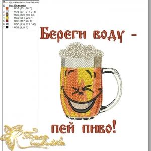 """вышивальный дизайн """"береги воду"""" интернет-магазин дизайнов машинной вышивки Ната Белошвейка"""