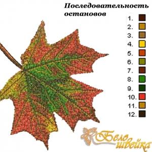 кленовый лист - дизайн фотостежка для вышивальной машины интернет-магазин дизайнов машинной вышивки Ната Белошвейка