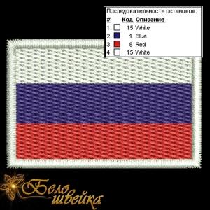 """шеврон """"флаг россии"""" дизайн машинной вышивки интернет-магазин дизайнов машинной вышивки Ната Белошвейка"""
