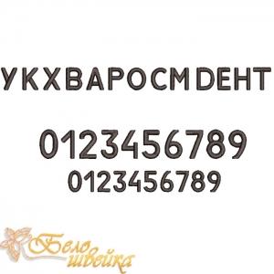 """""""шрифт для гос.номеров авто"""" дизайн машинной вышивки интернет-магазин дизайнов машинной вышивки Ната Белошвейка"""