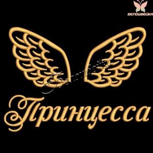 """""""крылышки принцессы"""" дизайн для машинной вышивки интернет-магазин дизайнов машинной вышивки Ната Белошвейка"""