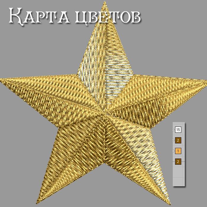 Звезда вышивка машинная