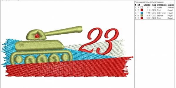 23 февраля - дизайн к празднику для мужчины интернет-магазин дизайнов машинной вышивки Ната Белошвейка
