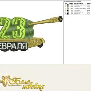 дизайн на праздник 23 февраля интернет-магазин дизайнов машинной вышивки Ната Белошвейка