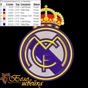 логотип real madrid (реал мадрид) машинная вышивка интернет-магазин дизайнов машинной вышивки Ната Белошвейка