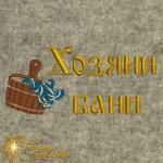 """набор """"банный"""" - 4 дизайна машинной вышивки интернет-магазин дизайнов машинной вышивки Ната Белошвейка"""