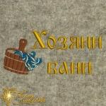 """вышивка для сауны """"хозяин бани"""" интернет-магазин дизайнов машинной вышивки Ната Белошвейка"""