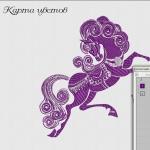сказочная лошадка - дизайн вышивки интернет-магазин дизайнов машинной вышивки Ната Белошвейка