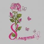 Дизайн для машинной вышивки «К празднику 8 Марта»