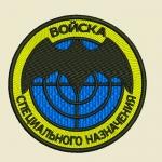 """Логотип """"Войска специального назначения"""""""