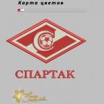 """логотип """"спартак"""" файл для вышивальных машин интернет-магазин дизайнов машинной вышивки Ната Белошвейка"""