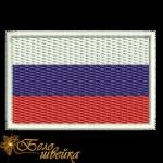 """Шеврон """"Флаг России"""" дизайн машинной вышивки"""