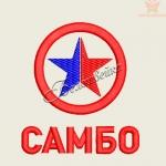 """Логотип """"Самбо"""" дизайн машинной вышивки"""