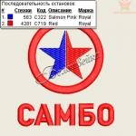 """логотип """"самбо"""" дизайн машинной вышивки интернет-магазин дизайнов машинной вышивки Ната Белошвейка"""