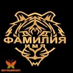 Именной тигр - дизайн машинной вышивки