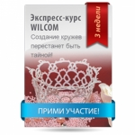 Курсы Wilcom «Построение кружева Фриволите»