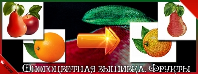 """углубленный курс wilcom """"цветовые переходы. фрукты"""" интернет-магазин дизайнов машинной вышивки Ната Белошвейка"""