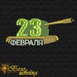 Дизайн на праздник 23 февраля