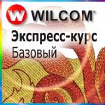Курсы машинной вышивки «Дизайны в Wilcom. Базовые знания»